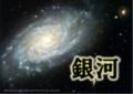 プラネタリウム一般向け投影「銀河」