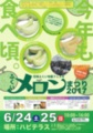 花咲ふくい旬菜フェスタ ふくいメロンまつり2017