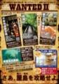 香川 高松 屋島周遊企画 WANTED2 2017