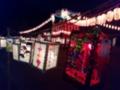 常陸第三宮 吉田神社 あんどん祭、大茶盛会、盆踊り