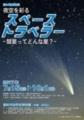 夜空を彩る スペーストラベラー -彗星ってどんな星?-