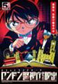 リアル脱出ゲーム×名探偵コナン「ロンドン警視庁(スコットランドヤード)からの脱出」大阪公演